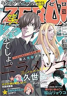 Young Animal ZERO 2021-08-01 (ヤングアニマルZERO 2021年08月01日増刊号)