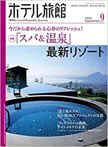 Hoteru Ryokan 2021-09 (月刊ホテル旅館 2021年09月号)