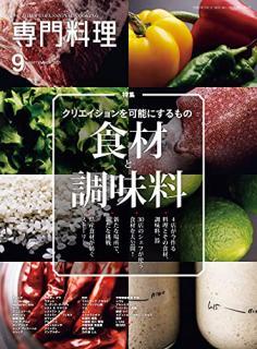 Gekkan Senmon Ryori 2021-09 (月刊専門料理 2021年09月号)