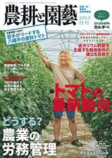 Noko to Engei 2021 Akigo (農耕と園藝 2021年 秋号)