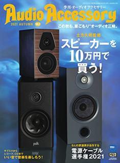 AudioAccessory(オーディオアクセサリー) 182号