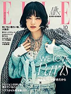 ELLE Japon (エルジャポン) 2021年10月号