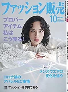 Fasshon Hanbai 2021-10 (ファッション販売 2021年10月号)