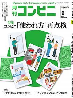 Konbinidigital 2021-09 (月刊コンビニ 2021年09月号)