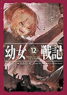 [Novel] Youjo Senki (幼女戦記 ) 01-12