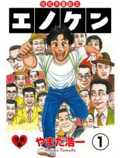 Seikimatsu Kigekio Enoken (世紀末喜劇王エノケン ) 01