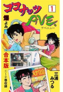 Kokonattsu ave (ココナッツAVE) 01