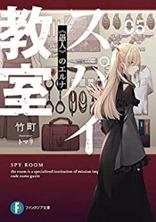 [Novel] Supai Kyoshitsu (スパイ教室) 01-05