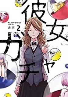 Kanojo Gacha (彼女ガチャ ) 01-02