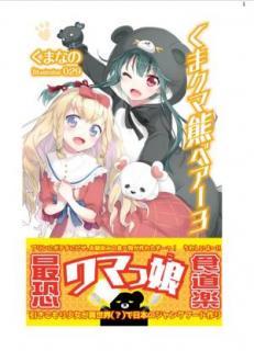 [Novel] Kuma Kuma Kuma Bea (くま クマ 熊 ベアー) 01-05
