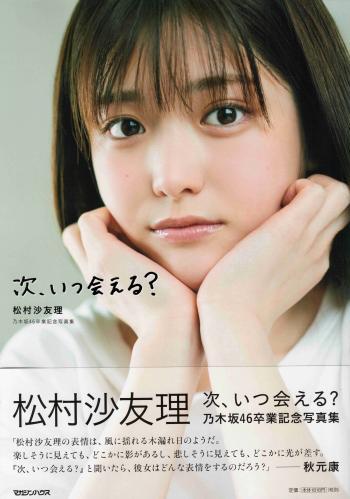 matsumura-sayuri-photobook-tsugi-itsu-aeru-2021-07-13-1.jpg