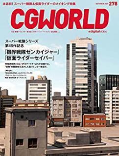 CGWORLD (シージーワールド) Vol.278