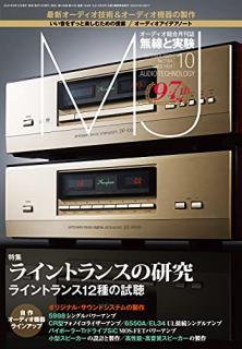 MJ Musen toJikken 2021-10 (MJ無線と実験 2021年10月号)
