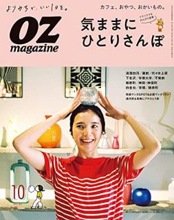 OZmagazine (オズマガジン) 2021年10月号
