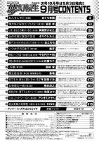 COMIC 夢幻転生 2021年9月号