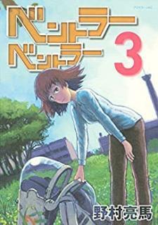 Bentora Bentora (ベントラーベントラー) 01-03