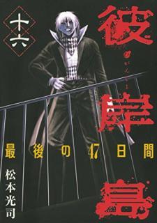 Higanjima Saigo no 47 Hiai (彼岸島 最後の47日間 ) 01-16