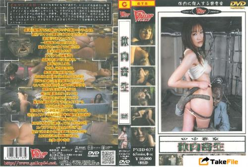 [PMID-037] 体内寄生 第一巻 Other Fetish Extreme