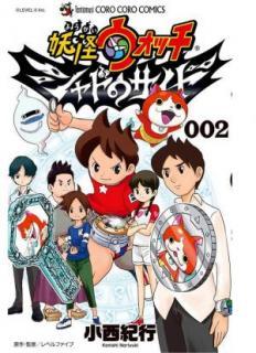 Yokai Uocchi Shado Saido (妖怪ウォッチ シャドウサイド) 01-02
