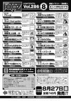 COMIC 阿吽 2021年8月号