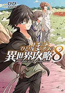 Hitoribocchi no Isekai Koryaku (ひとりぼっちの異世界攻略) 01-08