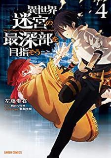 Isekai Meikyu no Saishinbu wo Mezasou (異世界迷宮の最深部を目指そう) 01-04