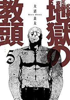 Jigoku no Kyoutou (地獄の教頭) 01-05