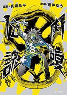 Yamikin Ushijima Kun Gaiden Nikumamushi Densetsu (闇金ウシジマくん外伝 肉蝮伝説) 01-08