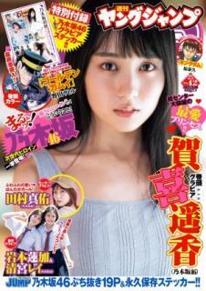 Weekly Young Jump 2021-42 (週刊ヤングジャンプ 2021年42号)