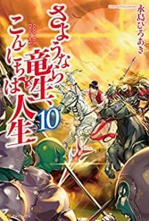 [Novel] Sayonara Ryu Sei, Konnichiha Jinsei (さようなら竜生、こんにちは人生) 01-10