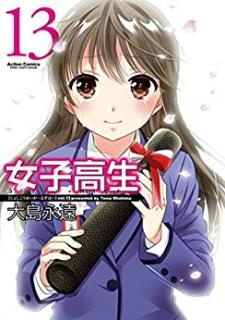 Joshikousei (女子高生) 01-13